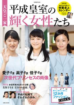 天皇ご一家 平成皇室の輝く女性たち-電子書籍