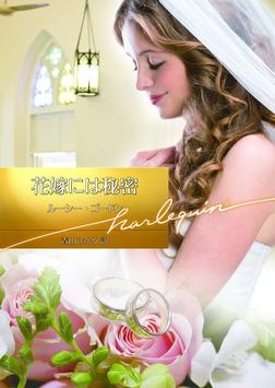 花嫁には秘密-電子書籍