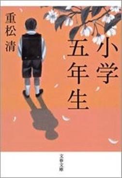 小学五年生-電子書籍