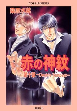赤の神紋 第十章―Double Tempest―-電子書籍