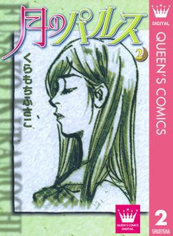月のパルス 2-電子書籍