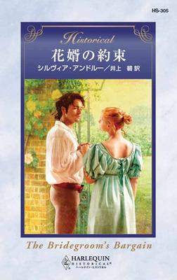 花婿の約束-電子書籍