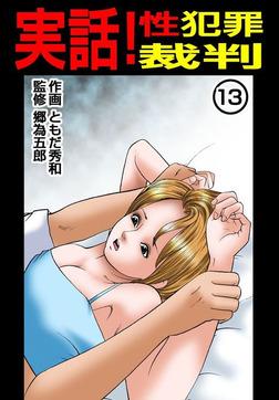 実話!性犯罪裁判 (13)-電子書籍
