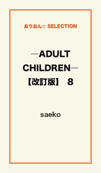 ―ADULT CHILDREN―【改訂版】 8