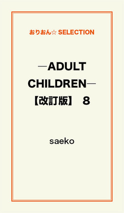 ―ADULT CHILDREN―【改訂版】 8-電子書籍