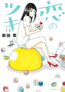 恋のツキ(1)-電子書籍