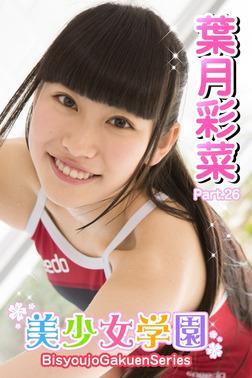 美少女学園 葉月彩菜 Part.26-電子書籍