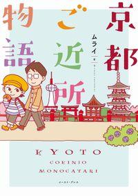 京都ご近所物語