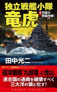 独立戦艦小隊竜虎(1)究極の奇襲作戦