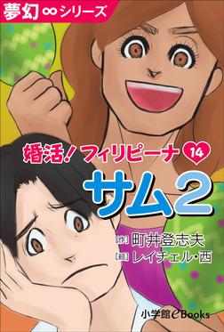 夢幻∞シリーズ 婚活!フィリピーナ14 サム2-電子書籍