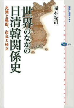 世界のなかの日清韓関係史 交隣と属国、自主と独立-電子書籍