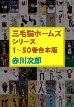 三毛猫ホームズシリーズ 1~50巻合本版-電子書籍