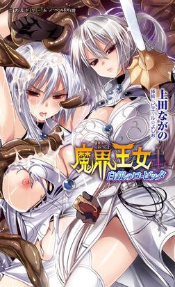 魔界王女 白銀のロゼッタ[電子オリジナル版]-電子書籍