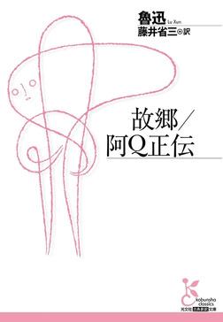 故郷/阿Q正伝-電子書籍
