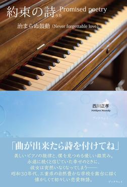 約束の詩 -治まらぬ鼓動- Promised poetry: Never forgettable love-電子書籍