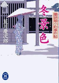 薬研堀小町事件帖 冬景色