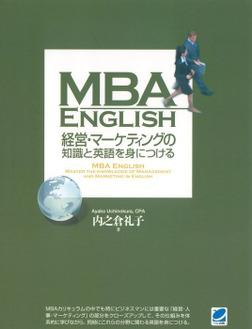 MBA ENGLISH 経営・マーケティングの知識と英語を身につける-電子書籍