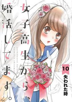 女子高生から、婚活してます。【単話】(10)-電子書籍