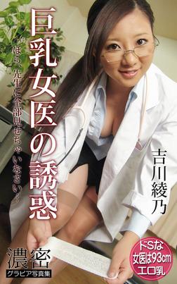 巨乳女医の誘惑 吉川綾乃 濃密グラビア写真集-電子書籍