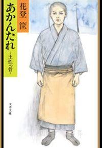 あかんたれ(文春文庫)