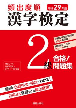 平成29年版 頻出度順 漢字検定2級 合格!問題集 <赤シート無しバージョン>-電子書籍