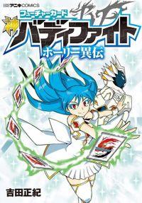 フューチャーカード 神バディファイト ホーリー異伝(1)