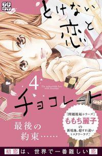 とけない恋とチョコレート プチデザ(4)