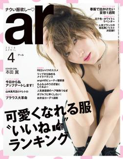 ar 2018年 04月号-電子書籍