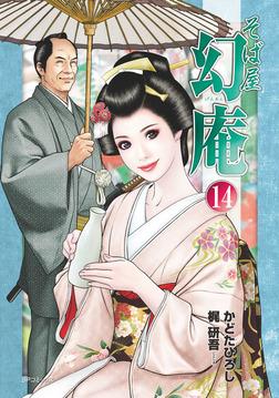 そば屋幻庵 14巻-電子書籍