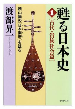 甦る日本史[1][古代・貴族社会篇] 頼山陽の『日本楽府』を読む-電子書籍