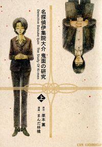 名探偵伊集院大介 鬼面の研究 1