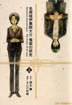 名探偵伊集院大介 鬼面の研究 1-電子書籍