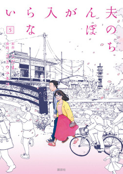 夫のちんぽが入らない(5)-電子書籍