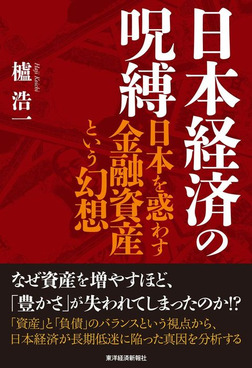日本経済の呪縛―日本を惑わす金融資産という幻想-電子書籍
