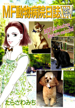 MF動物病院日誌 / 25-電子書籍