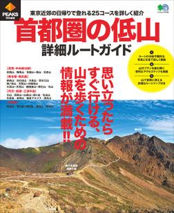 PEAKS特別編集 首都圏の低山 詳細ルートガイド-電子書籍