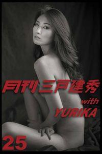 月刊三戸建秀 vol.25 with YURIKA