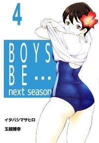 BOYS BE… next season 4巻