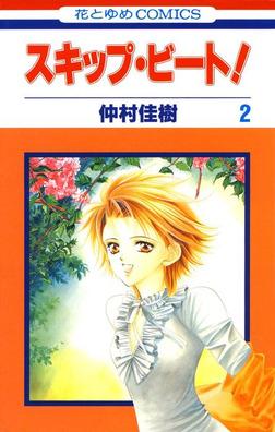 スキップ・ビート! 2巻-電子書籍