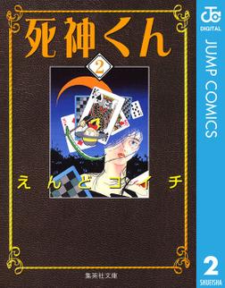 死神くん 2-電子書籍