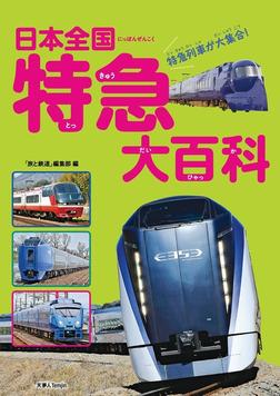 日本全国 特急大百科-電子書籍