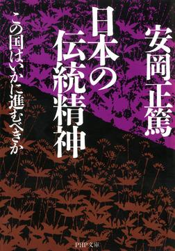 日本の伝統精神 この国はいかに進むべきか-電子書籍