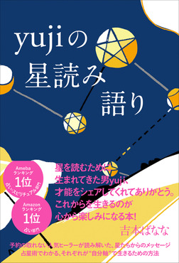 yujiの星読み語り-電子書籍