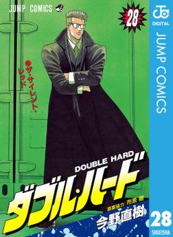 ダブル・ハード 28-電子書籍