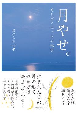月やせ。 月とダイエットの秘密-電子書籍