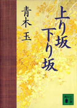 上り坂下り坂-電子書籍
