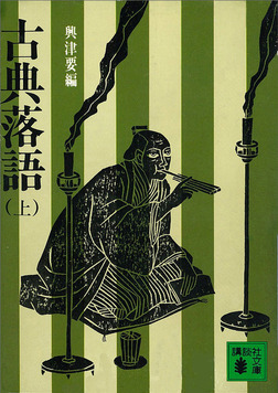 古典落語(上)-電子書籍