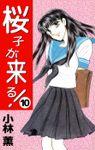 桜子が来る!(まんがフリーク)