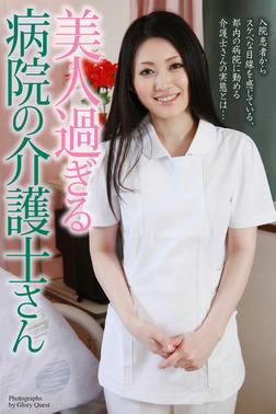 美人過ぎる病院の介護士さん 写真集-電子書籍