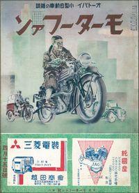 モーターファン 1936年 昭和11年 04月15日号